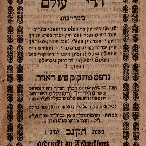 printed text in Hebrew
